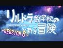 【卓ゲ松さんSW2.0】リルドラ数字松のとある冒険 6-1【GM長男】