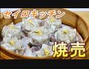 【東北きりたん】セイロキッチン【焼売】