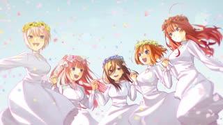 【第二期】五等分の花嫁∬ ED