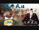 戦国大名浅井氏は「あさい」か?「あざい」か?