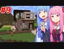 琴葉茜のお洒落な拠点マイクラ 完成編 #9【Minecraft】