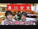 裏話食堂 #4「あの動画の裏で、倒れたメンバーがいる話」