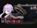 結月ゆかりが獣狩りの夜を征く【Bloodborne】#05