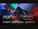 【KOF新作】『THE KING OF FIGHTERS XV』 KOF XV & SAMURAI SPIRITS 第一弾PV