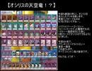 【遊戯王ADS】オシリスビート調整記2