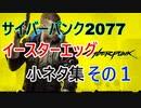 【サイバーパンク2077】イースターエッグ 小ネタ集 その1【Cyber punk2077】