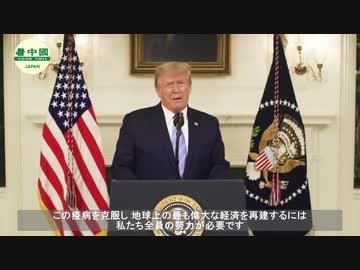 『【字幕】2021.01.08 トランプ大統領 最新のスピーチ』のサムネイル