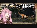 【MHRise】茜ちゃんラララライズ体験版 #01【琴葉姉妹実況】
