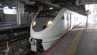 【福知山で】289系7両はしだて7号京都発車(20210108)【切り落とし】