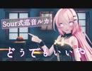 【MMD】sour式ルカで「どうでもいいや」【巡音ルカ】