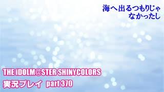 アイドルマスターシャイニーカラーズ【シ