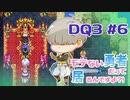 【モテ縛りドラクエ3】モテない勇者だって居るんですよ?! #6(ゲーム実況)