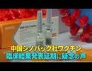 中国シノバック社ワクチン 臨床結果発表が延期に疑念の声
