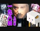 1984の漫画版をボロボロ日本語で語る【VOICEROID 紲星あかり、ついなちゃん】