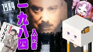1984の漫画版をボロボロ日本語で語る【VOI