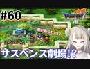 #60【PS版ドラクエ7】ドラゴンクエストⅦで癒される!サスペンス劇場!?【DQ7】