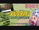 【ダビスタ】茜「うちダービー馬育てるわ」part001