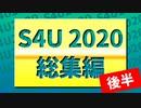 S4U2020総集編 後半