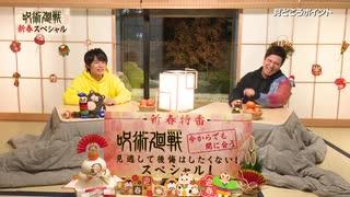 TVアニメ『呪術廻戦』新春特番「今からで