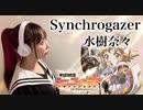 Synchrogazer@歌ってみた【ひろみちゃんねる】