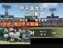 【パワプロ2020】栄冠ナイン天才野手で☆999を目指してみた 7話【ゆっくり実況】