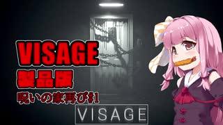 【VISAGE】呪いの家再び #1  VOICEROID実況