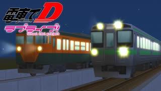 【電車でD×A列車で行こう9v5】浦の星電鉄
