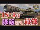 【WoT:IS-4】ゆっくり実況でおくる戦車戦Part861 byアラモンド