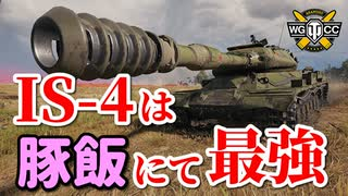 【WoT:IS-4】ゆっくり実況でおくる戦車戦
