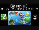 スーパーマリオギャラクシー2実況 part2【ノンケのマリオゲームツアー】