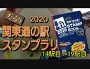 だらり 2020関東道の駅スタンプラリー 14駅目→19駅目