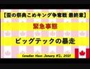 【米大統領選挙】緊急事態 ビッグテックの暴走