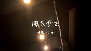 【踊ってみた】風を食む / ヨルシカ【踊っ