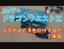 【ドラクエ10】ドラクエメガネをかけてみた 1本目【Zoff】