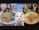 紲星あかりの食紀行12 いちはらーめん 千葉県市原市 麵屋むげん