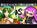 【第四回】念仏てへぺろ vs 飛び出せ陛下【三回戦第二試合】-スマブラSP CPUトナメ実況-