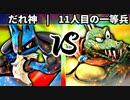 【第四回】だれ神 vs 11人目の一等兵【三回戦第三試合】-スマブラSP CPUトナメ実況-
