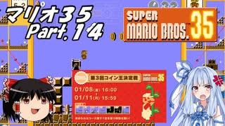 【ゆっくり実況】マリオ35 part.14【琴葉