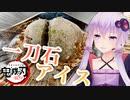 ちょっとそこまでくひだふれ Part.3【奈良県 鬼滅の刃 一刀石アイス IRACA COFFEE】
