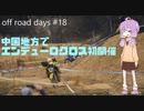 off_road_days#18 中国地方初開催!エンデューロクロス