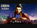 【三国志14PK】転生したら劉禅だった件Ⅱ 蜀漢の滅亡 5話 豚園の誓い