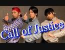【#コンパス】Call of Justice 踊ってみた【リアルアキバボー...