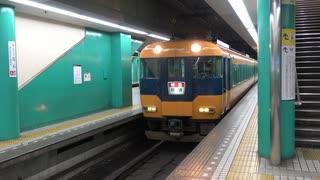 【終わりが】近鉄特急12200系スナックカー回送@近鉄奈良【近い】