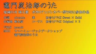 【アニソンカバー祭り2021】竈門炭治郎の