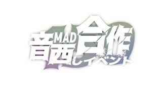 音MAD合作晒しイベント OP