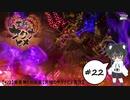 【#22】黄泉神との決着【天穂のサクナヒメ実況】