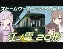 【Stormworks】江ノ電20形を再現したよ!