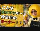 【初投稿!】レモン系YouTuber爆誕!!【誰やねん】
