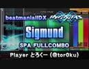 [beatmania IIDX INFINITAS] Sigmund SPA FC