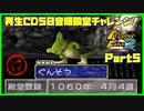 【MF2実況】モンスターファーム2再生CD50音順殿堂チャレンジ! 【け】PART5